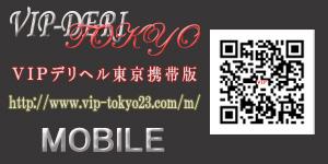 東京限定の高級デリヘル検索サイト【VIPデリヘル東京】