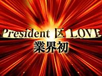 President 区 LOVE