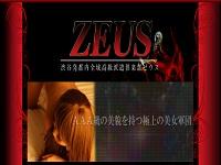 渋谷-ZEUS-