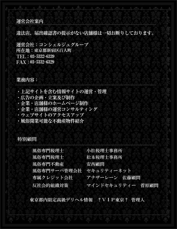 ▲ページTOPへ ホーム 運営会社 │  運営会社 高級デリヘル 東京限定版|VIPデリヘ...